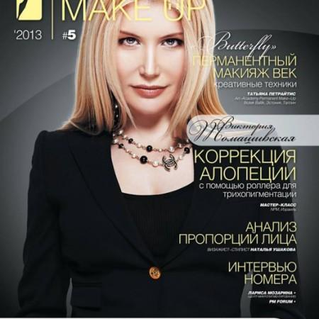 I журнал по макияжу